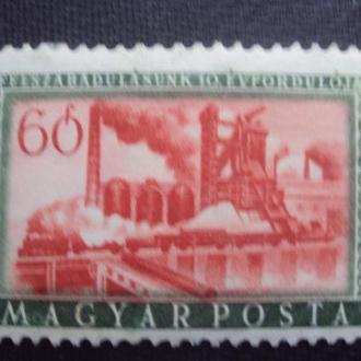 Венгрия 1955г.негаш.