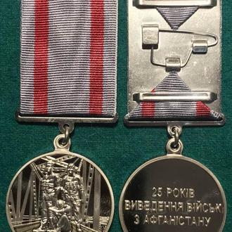Нагорода 25 років виведення військ з Афганістану 1989 2014 Афган Афганистан