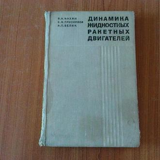 Махин В.А., Присняков В.Ф., Белик Н.П. Динамика жидкостных ракетных двигателей.