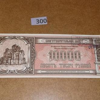 Билет 10000 руб 1994г (300)
