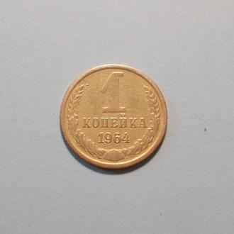 СССР 1 копейка 1964