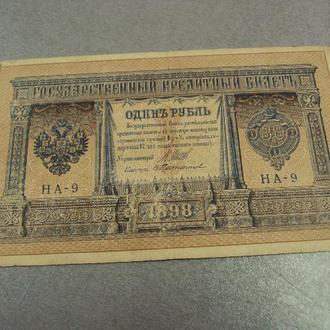 банкнота 1 рубль 1898 №12