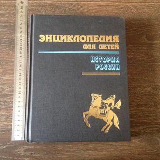 Энциклопедия для детей. Том 5, часть 1. История России