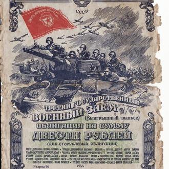 Редкая облигация 200 рублей 1944 года