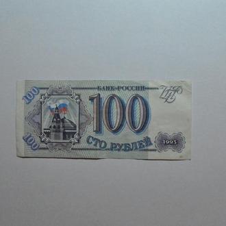 Банкнота Банка России номиналом 100 рублей