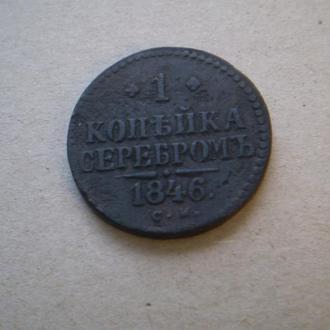 1коп. серебром. 1846г. С.М.