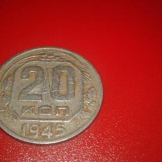 20 копійок 1945 СССР