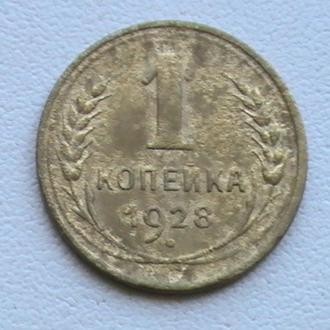 1 Копійка 1928 р СРСР 1 Копейка 1928 г СССР