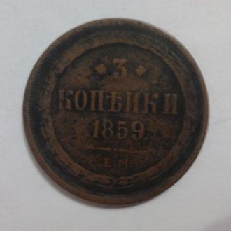 3 копейки 1859 ЕМ