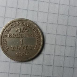 15 копеек 1 złoty  1835 года
