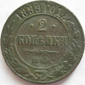 2 копейки 1899г.