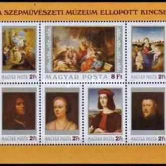 Венгрия 1984 БЛ Живопись