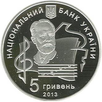 100 років Національній музичній академії України імені П. І. Чайковського.