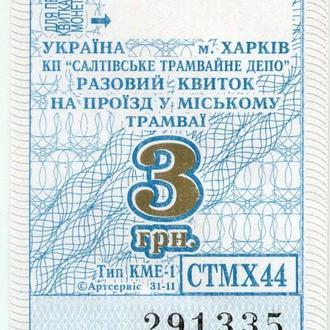 Талон Харьков 2017 г. - 3 гривни Трамвай Тип #1