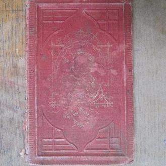 Гейне. 1883. (на немецком)