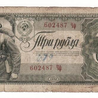 3 рубля СССР 1938 серия Чф