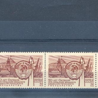 1967 СССР СК  3483-3487 ** пара, край