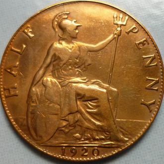 Великобритания 1/2 пенни 1920  ЮШ