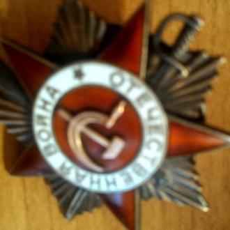 Орден Отечественная Война 1ст в хорошем сост