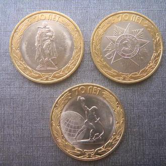Россия 10 рублей 70 лет Победы 2015 ( 3 монеты )