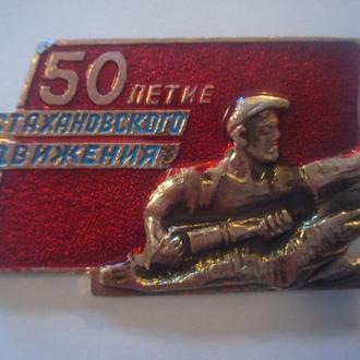 """Знак """"50 лет стахановского движения"""""""