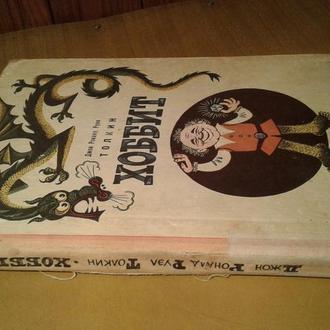 Толкин Дж. Р. Р. Хоббит, или туда и обратно. Первое издание на русском языке.