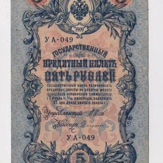 5 руб. = 1909 г. = ШИПОВ - СОФРОНОВ = УА-049 = РОССИЯ