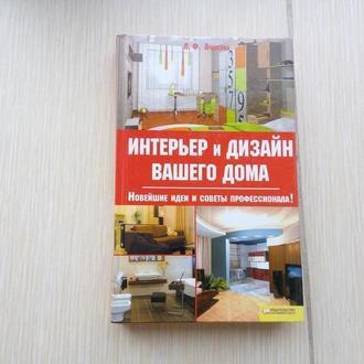 Интерьер и дизайн вашего дома Л. В. Ачкасова 2008
