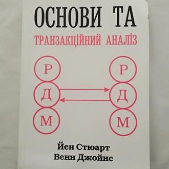 """Йен Стюарт, Венн Джойнс """"Основи ТА: транзакційний аналіз"""""""