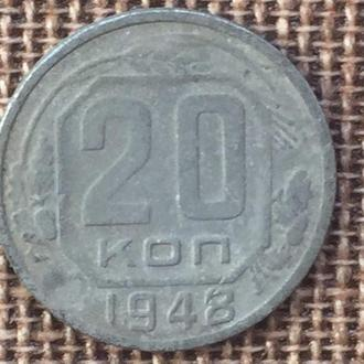 20 копеек 1948 года СССР дореформа (9)