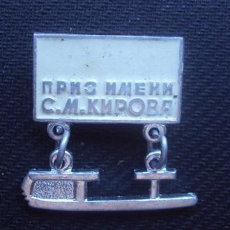 Приз Кирова.