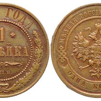 1 копейка 1914 года №3467