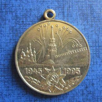 Медаль СССР 50 лет победы без колодки №2