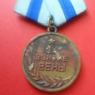 """СССР медаль """"За взятие Вены"""""""