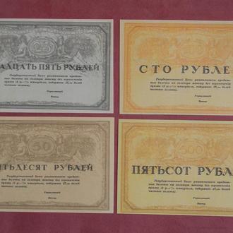 Качественные КОПИИ cВ/З 1917 Коммерческие банки