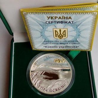 10 гривен 2010 год. Ковыль украинский.
