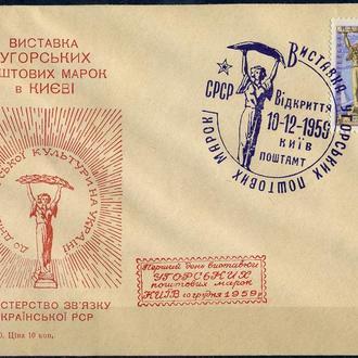 Конверт спецгашение. Открытие выставки. Киев 1959 г.