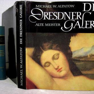 Алпатов Дрезденская галерея Старые мастера Alpatow Die Dresdner Galerie Alte Meister