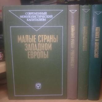 Современный монополистический капитализм в 4 книгах