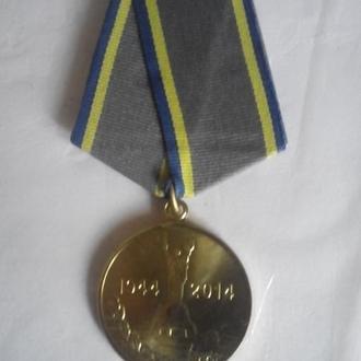 Медаль 70 лет освобождения Украины