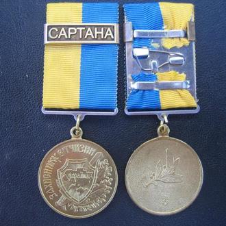 Медаль Участнику Ветерану АТО Сартана Україна