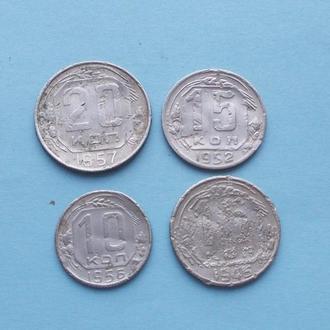 СССР 10 коп 1956, 15 коп 1946, 15 коп 1952, 20 коп 1957  дореформа 4 шт