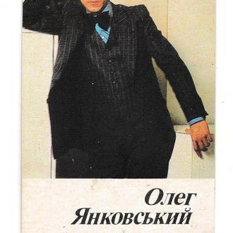 Календарик 1987 Кино, Укррекламфильм, Олег Янковский