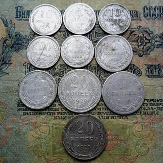 Серебряные монеты  СССР дореформа 1923 - 1929 г.г. 10 шт.