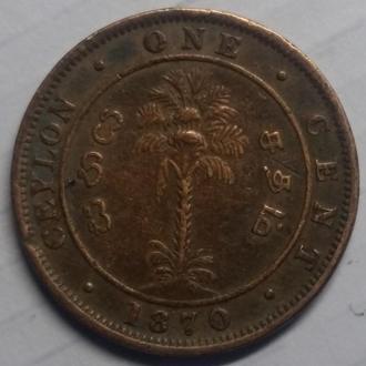 Цейлон 1 цент 1870 год
