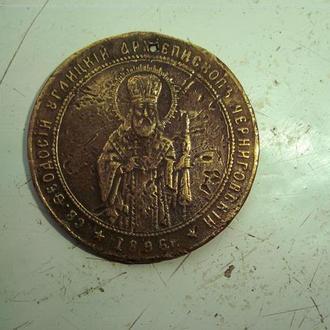Медаль Св.Феодосий Черниговский 1896 г