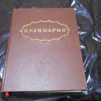 Кулинария ГосТоргИздат 1959