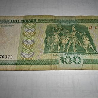Оригинал. Беларусь 100 рублей 2000 года. Серия: вЛ 6779372.