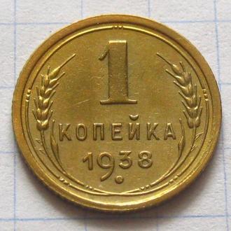 СССР_ 1 копейка 1938 года оригинал