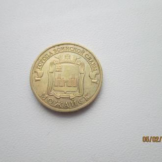 10 рублей РФ Можайск